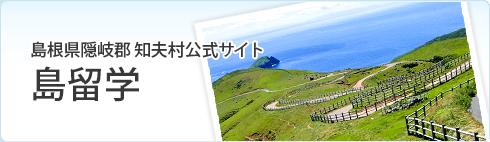 島根県隠岐郡 知夫村公式サイト 島留学